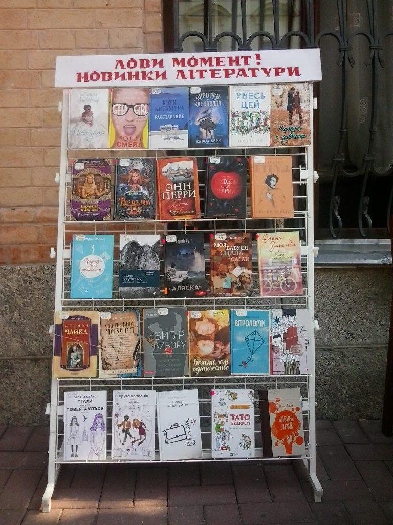 Книжкова виставка «Лови момент! Новинки літератури» – Кіровоградська ... 88b26afb53799