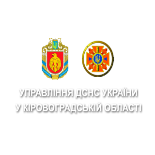 Управління ДСНС України у Кіровоградській області