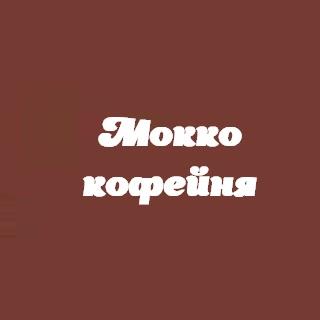 Кофейня Мокко