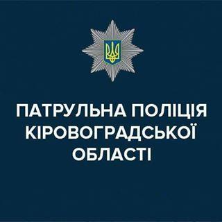 Патрульна поліція Кіровоградської області