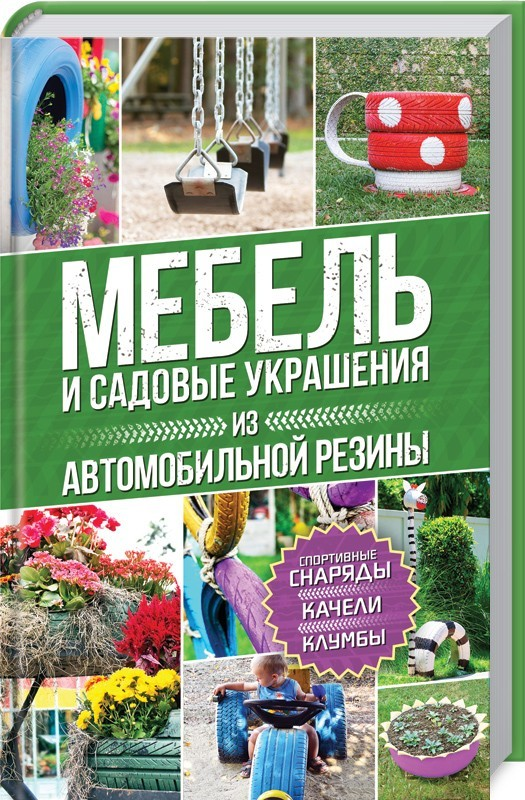 mebel-i-sadovye-ukrasheniya-iz-avtomobilnoy-reziny