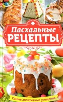 pasxalnye_recepty_s_56486-295x350