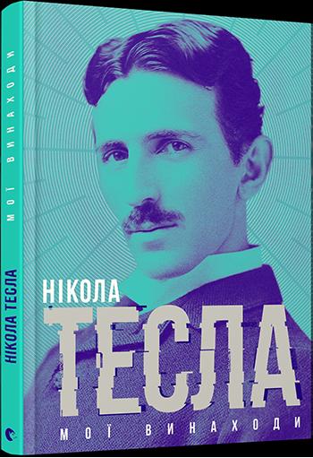 tesla_0